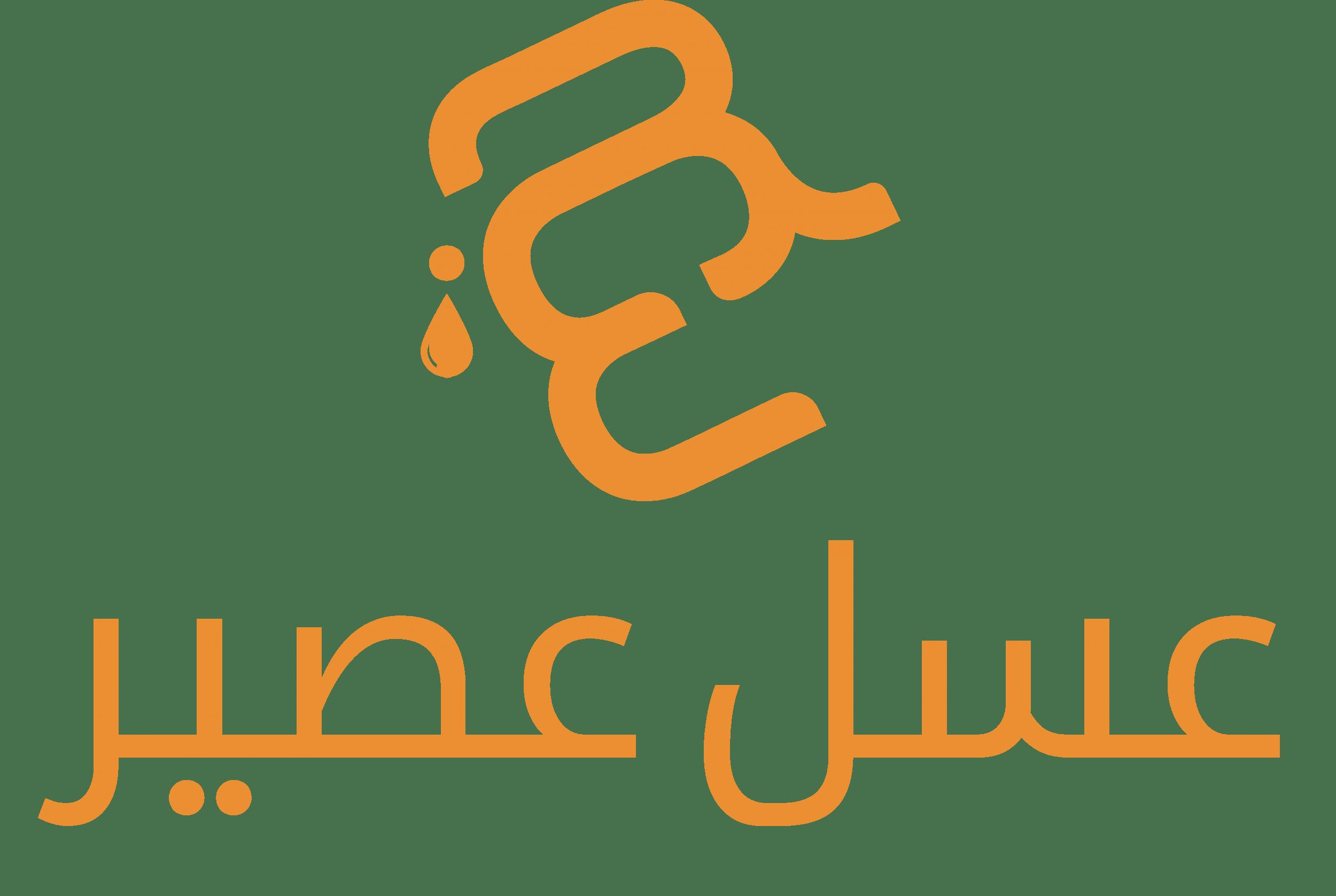 Asal Aser Logo